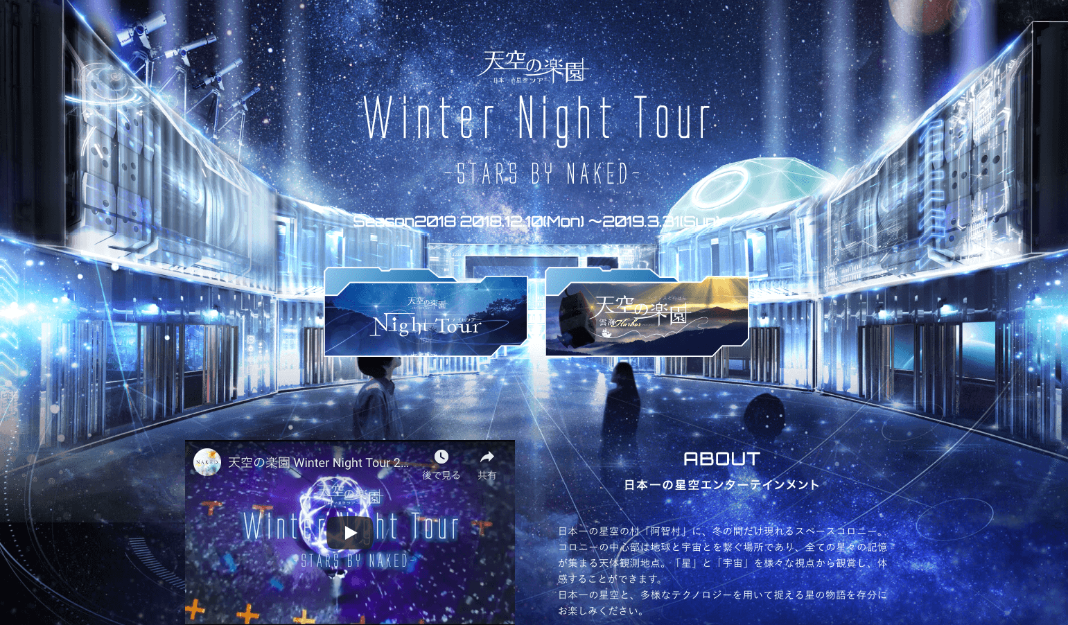 天空の楽園 Winter Night Tour 2018 STARS BY NAKED